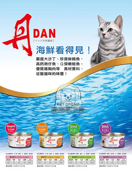 丹 DAN 海鮮看的見 貓罐頭 - 單罐