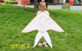 兒童風箏 DIY教學繪畫風箏手工 空白填色風箏