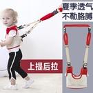 學步帶四季兩用寶寶學行安全透氣防摔勒嬰兒幼兒學走路神器護腰型 小山好物