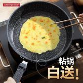 平底鍋 平底鍋不粘鍋煎鍋牛排鍋煎餅鍋電磁爐燃氣通用鍋煎蛋鍋 非凡小鋪
