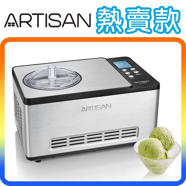 《熱賣款》ARTISAN IC1500 數位全自動冰淇淋機 (1.5公升)
