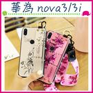 HUAWEI nova3 nova3i 花卉系列背蓋 水鑽邊手機殼 長短繩保護殼 掛飾保護套 全包邊手機套 支架
