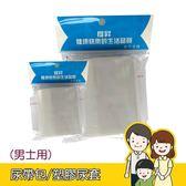 尿袋包/塑膠尿套(男士用) * 2包