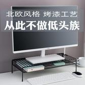 電腦顯示器屏增高架桌面鍵盤收納盒置物整理辦公室液晶底座抬加高 【原本良品】