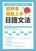 (二手書)初學者輕鬆上手日語文法-系統化整理、易懂易學,詞類變化超簡單!