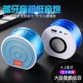 藍芽音響無線低音炮插卡U盤迷你便攜式手機小音響收音機3C公社
