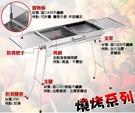 【贈烤盤】新型大號加厚不鏽鋼折疊烤肉架(...