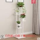 H-陽臺裝飾花架子多層室內特價客廳家用綠蘿吊蘭盆景架省空間置物架
