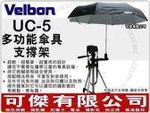 可傑 VELBON UC-5 多功能傘具支撐架組 公司貨 閃光燈夾具 棚燈 柔光 反射傘 遮陽遮雨