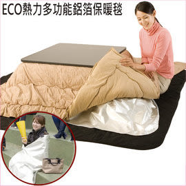 Nizu 日本進口 ECO熱力多功能鋁箔保暖毯/鎖住熱度阻斷冷空氣,溫度最高可增加7℃
