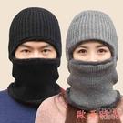 毛線帽子男女冬天套頭帽保暖蒙面騎車防風寒東北帽圍巾圍脖 【快速出貨】