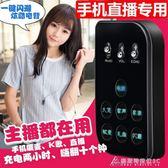 手機直播聲卡套裝k歌麥克風雙手機喊麥戶外通用全民k歌快手變聲器 酷斯特數位3c YXS