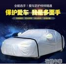 汽車車衣車罩半罩防曬防雨隔熱專用防塵加厚...