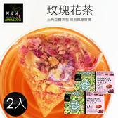 《養顏美容秘密武器》【阿華師】零咖啡因-玫瑰花茶x2盒►加購價奶茶只要32!!