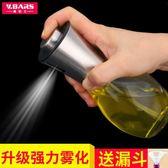 油瓶 噴油瓶噴霧噴油壺燒烤噴油瓶廚房食用油噴油壺霧化橄欖油噴霧瓶 曼慕衣櫃