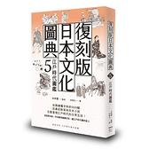 復刻版日本文化圖典(5)江戶時代圖鑑
