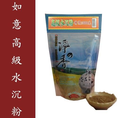 【如意檀香】【如意高級水沉粉】【NV16T6201】淨粉  半斤/包
