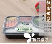 50套高檔一次性快餐盒 四格帶蓋加厚便當盒