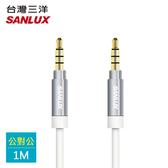 【SANLUX 台灣三洋】耳機麥克風音源線(SYCB-AA3100)1M
