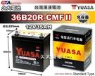 【久大電池】 YUASA 湯淺 36B20R 汽車電瓶 速霸陸 (SUBARU) 多猛哥 DOMINGO