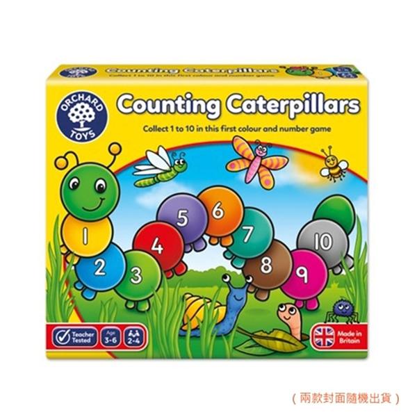 【英國 Orchard Toys】兒童桌遊-數學加減 數字毛毛蟲 OT-075 Counting Caterpillars