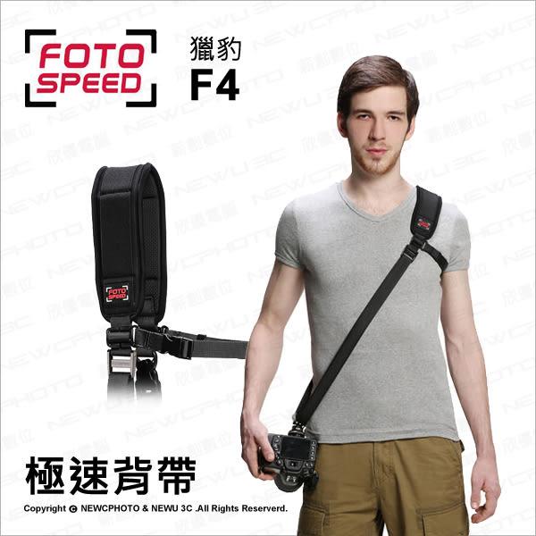 Fotospeed F4 獵豹 極速背帶 相機背帶 單肩 可直上腳架 適單眼 微單眼 ★可刷卡免運★薪創