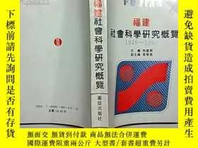二手書博民逛書店罕見福建社會科學研究概覽(1949-1989)Y11041 林道