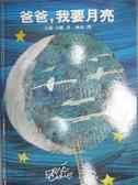 【書寶二手書T7/少年童書_XGC】爸爸,我要月亮_艾瑞.卡爾