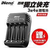 iNeno 1.5V鋰電池專用充電器3號/4號 (4槽獨立快充)