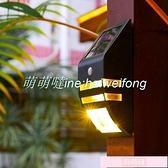 戶外燈太陽能庭院燈戶外防水照明燈家用花園別墅布置小夜燈陽臺感應壁燈【萌萌噠】