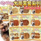 【培菓平價寵物網】QT BABY大肚量》...