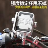 鋁合金腳踏車手機支架固定導航山地車電動摩托車單車騎行防震防摔店長推薦好康八折