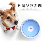 狗狗喝水器狗盆不濕嘴貓狗防濺水大容量浮力狗碗【櫻田川島】