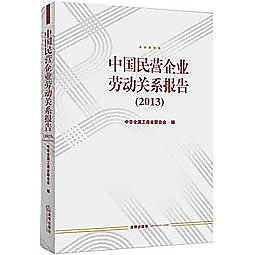 簡體書-十日到貨 R3Y【2013年中國民營企業勞動關係報告】 9787511868039 法律出版社 作者:中