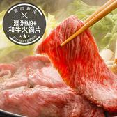 極品澳洲9+和牛火鍋片(200g±5%/盒)(食肉鮮生)