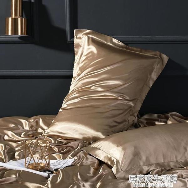 夏季蠶絲枕套單人冰絲真絲枕套桑蠶絲綢緞純色枕頭枕巾套一對拍2 居家家生活館