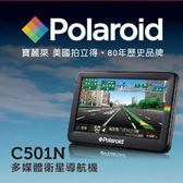Polaroid 寶麗萊C501N  5.0吋 多媒體衛星導航機