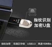 隨身碟128G指紋識別加密高速USB3.0指紋加密U盤閃存盤車載優盤電腦商務U盤150MB/s 皇者榮耀