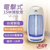 【南紡購物中心】【友情牌】15W電擊式捕蚊燈 VF-1583