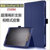 荔枝紋  華碩 Zenpad 3S 10 Z500M 平板皮套 相框式皮套 保護套 Z500M 支架皮套 荔枝紋 保護殼 9.7寸