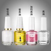 指甲油KDY護甲油亮油營養底油軟化劑美甲指甲護理系列15ML