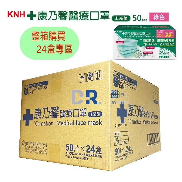 【醫博士】(現貨)康乃馨醫療口罩(成人 綠色) 50片/盒 整箱(24盒)購買免運費