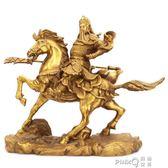 聚緣閣黃銅騎馬關公擺件銅像武財神爺關羽大刀關二爺神像佛像招財CY 【PINKQ】