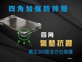 『四角加強防摔殼』ASUS ZenFone Max (M1) ZB555KL X00PD 軟殼套 空壓殼 背殼套 保護套 手機殼