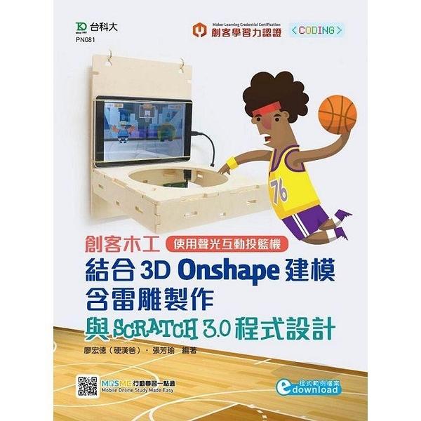 輕課程 創客木工結合3D Onshape建模含雷雕製作與Scratch 3.0