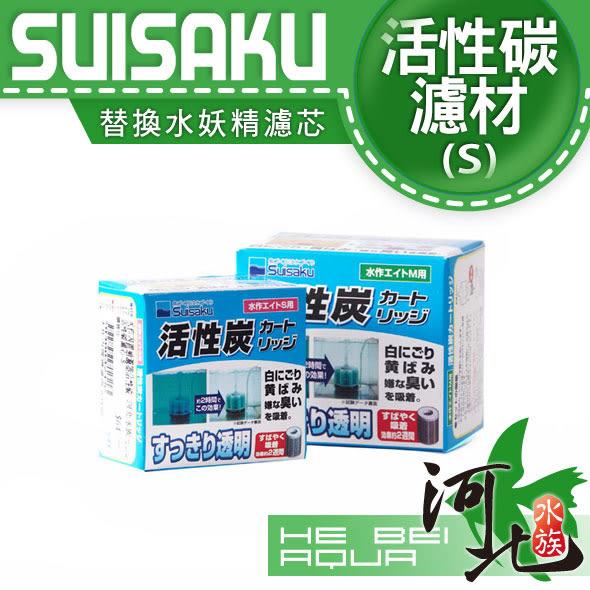 [ 河北水族 ]日本Suisaku水作-水作內置空氣過濾器-活性碳濾心 (S)-單入
