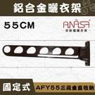 固定式:深咖啡色AFY55鋁合金【三段垂直收納】固定 曬衣架~DIY組裝~