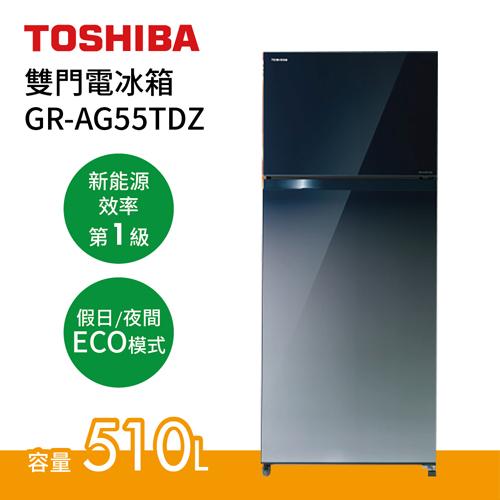 ★結帳現折 含基本安裝+舊機回收★TOSHIBA 510公升 雙門變頻鏡面冰箱 GR-AG55TDZ(GG) 漸層藍