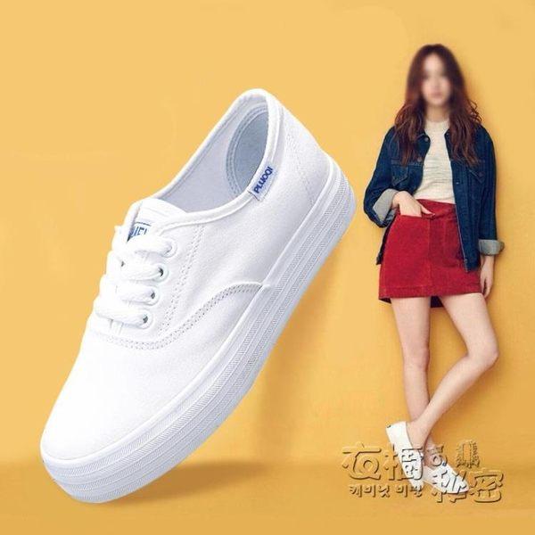 春季小白女鞋新款韓版帆布鞋女厚底百搭學生平底休閒板鞋白布鞋夏 衣櫥の秘密