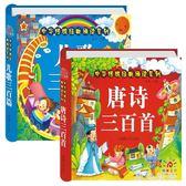 全2冊0-1-3-4-6歲讀古詩兒歌童謠故事書 幼兒園寶寶啟蒙益智 aj10008『黑色妹妹』